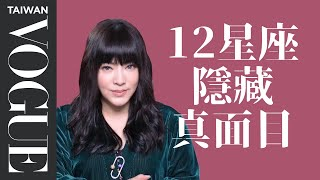 打破星座刻板印象!12星座隱藏真面目:處女寬以待己、巨蟹演愛家、自大獅子其實是自卑 星座小知識 Vogue Taiwan