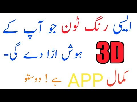 Awesome Ringtone With 3d Effect -No #1 Best  For Android Mobile In urdu /Hindi Just For You 5