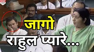 कोई तो Parliament में Rahul को जगाओ कहीं सोते- सोते Carrier न निकल जाए