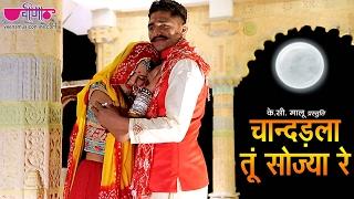 New Rajasthani Folk Song 2017 | Chandarla Tu So Jya Full HD | Rajasthani Sad Song By Seema Mishra