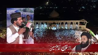 mere peer fiaz (manqabat) Urs Mubarak Hazrat Imam Hussain (R A) 2017 Darbar Hazrat Sultan Bahu Jhang