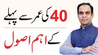 Important Things to Do Before The Age Of 40: Principles and Values | In Urdu