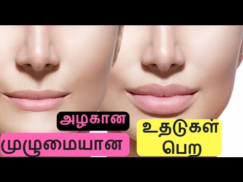 How to change our lips shape without plastic surgery| Atrracting Fuller lips| Anitha's Beauty Tamil