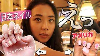 Download 高級アメリカサロンで日本のニュアンスネイルを再現してもったら泣きそうです. Video