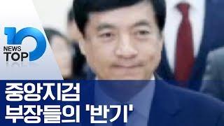중앙지검 부장들의 '반기'