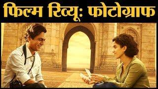 Download Photograph: Film Review   Nawazuddin Siddiqui   Sanya Malhotra  Ritesh Batra Video