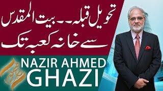 Subh E Noor   Tahweel e Qibla   Nazir Ahmed Ghazi   29 Sep 2018   92NewsHD