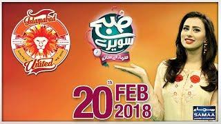 Subah Saverey Samaa Kay Saath   SAMAA TV   Madiha Naqvi   20 Feb 2018