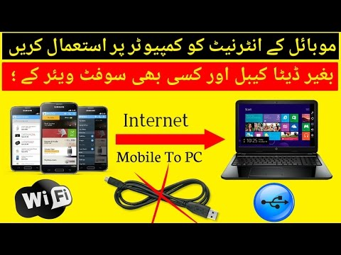 Share Mobile Internet DATA To Laptop & any Device,Without Data Cable