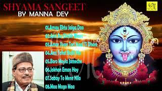Manna Dey | Shyama Sangeet | মান্না দে | শ্যামা সঙ্গীত | Kali Puja Songs