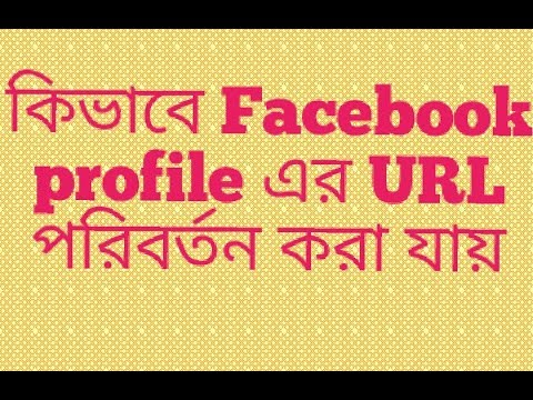 How to change/customize facebook profile url by android in bangla