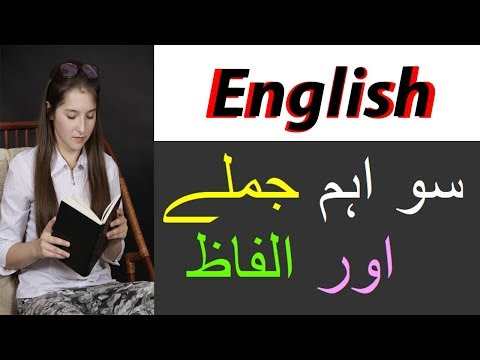 Learn English language in Urdu free online speaking and accent bol chal