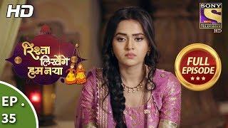 Rishta Likhenge Hum Naya - Ep 35 - Full Episode - 25th December, 2017