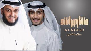 ياكويت .. اسمك حويت I مشاري العفاسي وصلاح الشطي