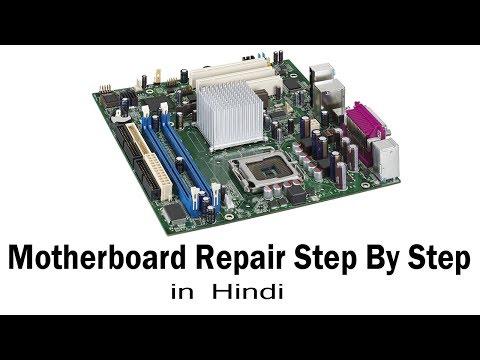 Desktop Motherboard Repair - अब सिखो हिंदी मे