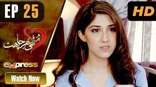 Pakistani Drama   Muthi Bhar Chahat - Episode 25   Express TV Dramas   Resham, Agha Ali, Usman
