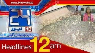 News Headlines | 12:00 AM | 11 January 2018 | 24 News HD