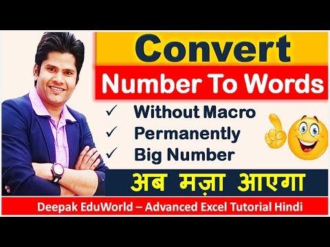Excel में  Number /  Indian Rupees को  Words में Convert करने का Permanent Solution ये रहा