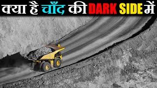 What's there on the dark side of the moon   चाँद के Dark Side के बारे में सब कुछ सिर्फ 16 मिनट में
