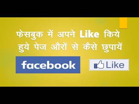 how to hide your liked pages in faceboook hindi