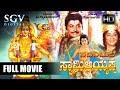 Shabarimale Swami Ayyappa - ಶಬರಿಮಲೆ ಸ್ವಾಮಿ ಅಯ್ಯಪ್ಪ   Kannada Full Movie   Devotional Kannada Movies