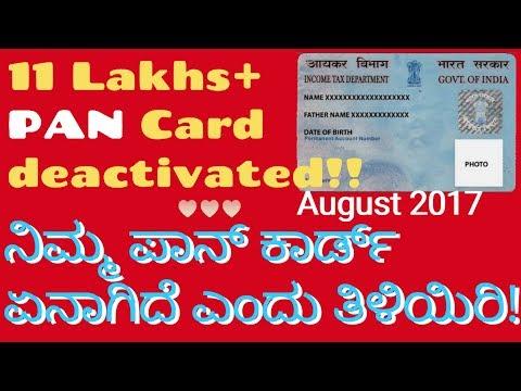 [Kannada] how to check my PAN card status Kannada ||  pan cards deactivated in August 2017 kannada