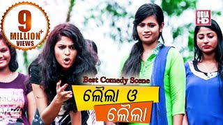 New Odia Film Laila O Laila Best Comedy Scene Swaraj, Sunmeera, Linkua & Prakash , ODIA HD