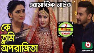 Bangla Romantic Natok | Ke Tumi Oparajita | Monira Mithu, Sajal, Safa Kabir