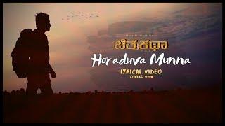 Horaduva Munna HD Lyrical Video | Chitrakatha | Sujeeth Rathod, Sudha Rani, Dilip Raj | Prajwal M