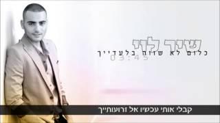 שיר לוי כלום לא שווה בלעדייך Shir Levi