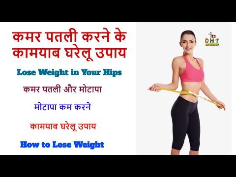 10 घरेलू उपाय हिप्स की चरबी कम करने के लिए | How to Lose Weight in Your Hips