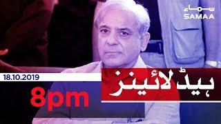 Samaa Headlines - 8PM - 18 October 2019