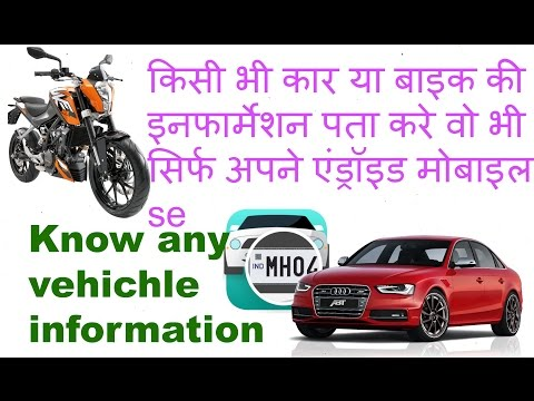 Find Any Cars & Bike information on Your Android Mobile in Hindi Car Info