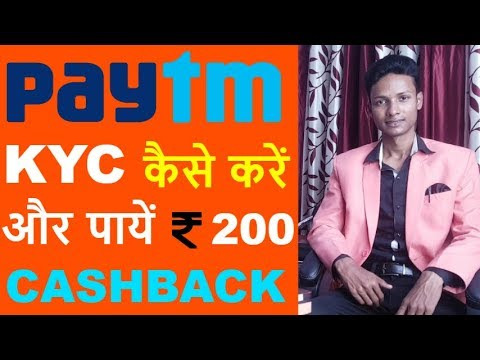 How to complete Paytm KYC Earn Rs200 cashback Free Paytm Cash Hindi