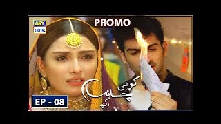 Koi chand Rakh Episode 8 ( Promo ) - ARY Digital Drama