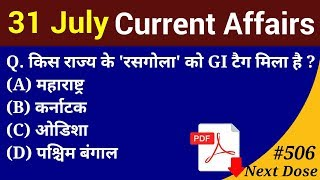 Next Dose #506 | 31 July 2019 Current Affairs | Daily Current Affairs | Current Affairs In Hindi