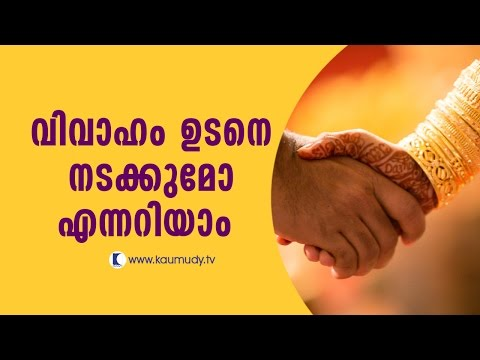 To know if the marriage will happen soon | Jyothisham | Devamrutham