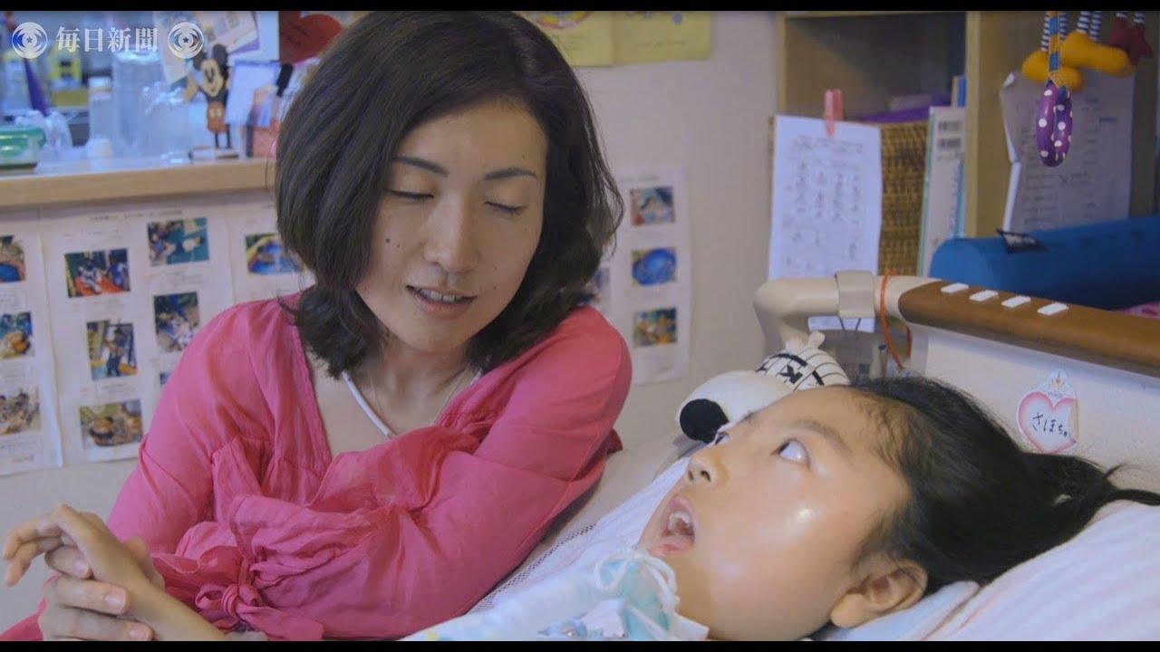 「超重症児」の入浴研究:母が事例集を作成