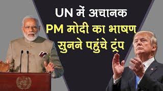 UN Climate Summit में अचानक PM Modi का भाषण सुनने पहुंचे Donald Trump