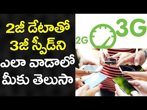 How To Get 3G Speed With 2G Data in Mobile Phones? | Latest Technical Updates | VTube Telugu