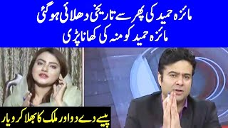 Maiza Hameed Heavy CHITROL by Kamran Shahid in Live Show | On The Front with Kamran Shahid