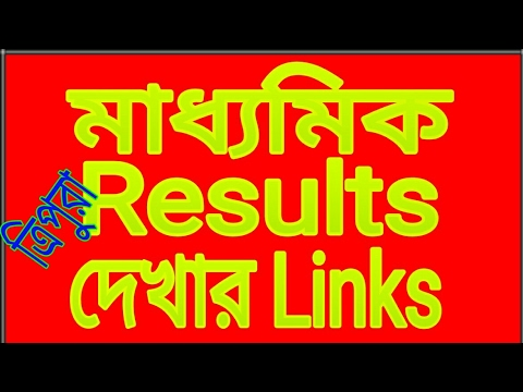 How to Check Tripura Madhyamik, Madrasah,Alim Exam Results 2018 simply? TBSE Madhyamik Results 2018