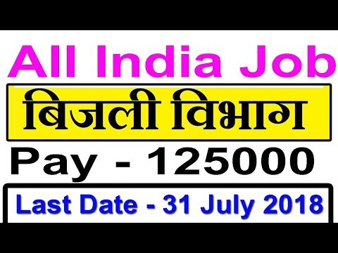 Latest Government Job 2018, Apply Online बिजली विभाग All India Vacancy Latest Govt Job