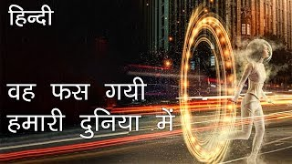 Parallel Universe से आयी एक रहस्यमय लड़की | The Mysterious Woman from a Parallel Universe in Hindi