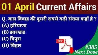 Next Dose #385   1 April 2019 Current Affairs   Daily Current Affairs   Current Affairs In Hindi