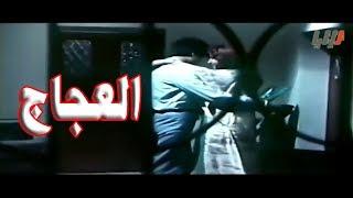 #x202b;العجاج : فيلم من بطولة اديب قدورة و سلوى سعيد#x202c;lrm;