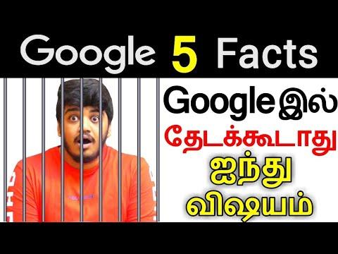 இந்த 5 விஷயங்களை Google இல் தேட வேண்டாம் அல்லது நீங்கள் சிறையில் இருக்கக்கூடும் !!! Google Facts
