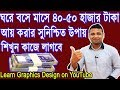 Download Video Download ঘরে বসে নিশ্চিত টাকা আয়ের মাধ্যম শিখুন Learn #Graphics #Design From YouTube & Earn #Money Bangla 3GP MP4 FLV