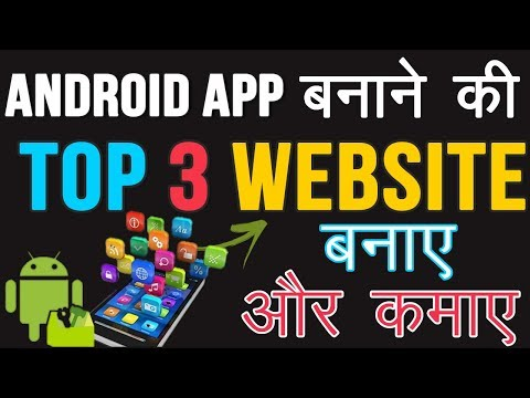 Top 3 Popular WebSite To Create Android Apps With AdMob id