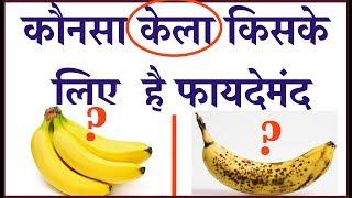 कौनसा केला खाना किसके लिए फायदेमंद कच्चा केला या पक्का केला|Which Banana Is Beneficial Unrip Or Rip